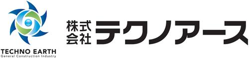 砕石地盤改良工事「エコジオ工法」宮城県のテクノアース