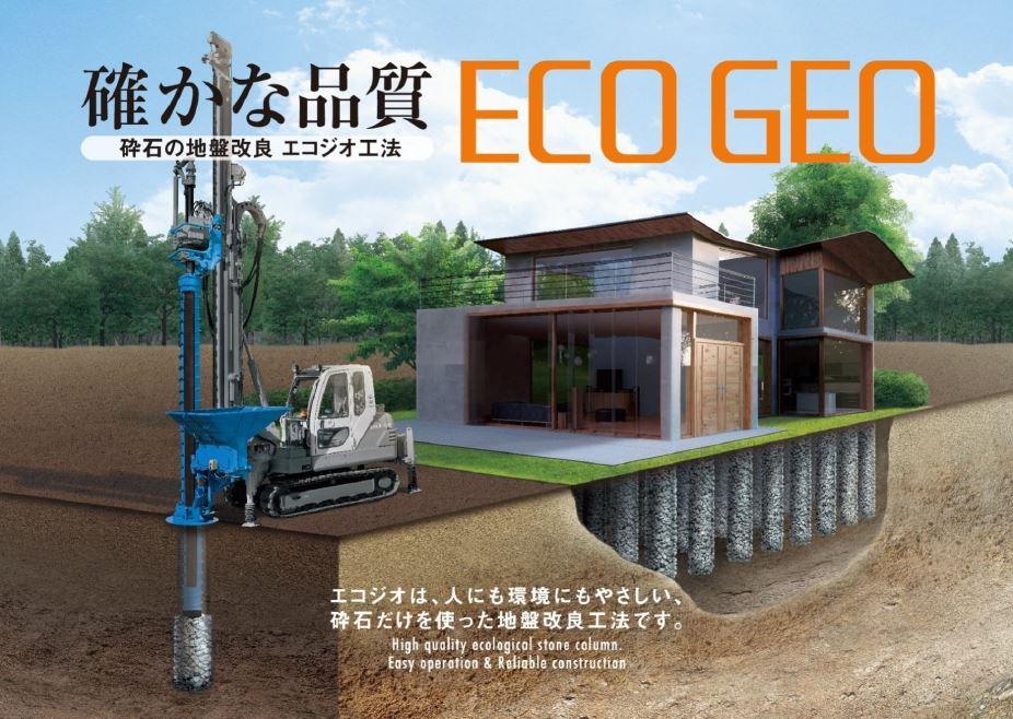 環境にやさしい砕石地盤改良工法